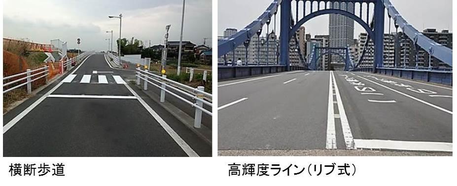 2015.05施工事例4)横断歩道、高輝度ライン