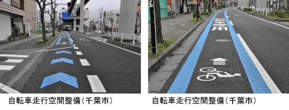 自転車走行空間整備(千葉市)