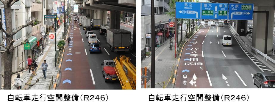 自転車走行空間整備